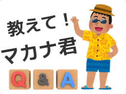 ハワイQ&A